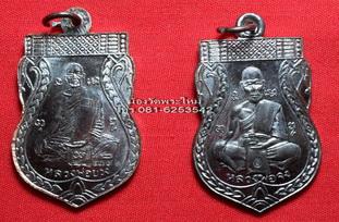 เหรียญเสมาหน้าใหญ่ หลวงปู่ยวง วัดหน้าต่างใน อยุธยา
