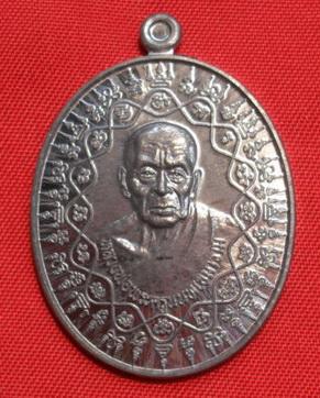 เหรียญคู่ชีวิต เนื้อตะกั่ว หลวงปู่หยุด วัดปรางค์หลวง