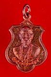 เหรียญรุ่นแรก หลวงปู่พวง วัดน้ำพุ เพชรบูรณ์ เนื้อทองแดง