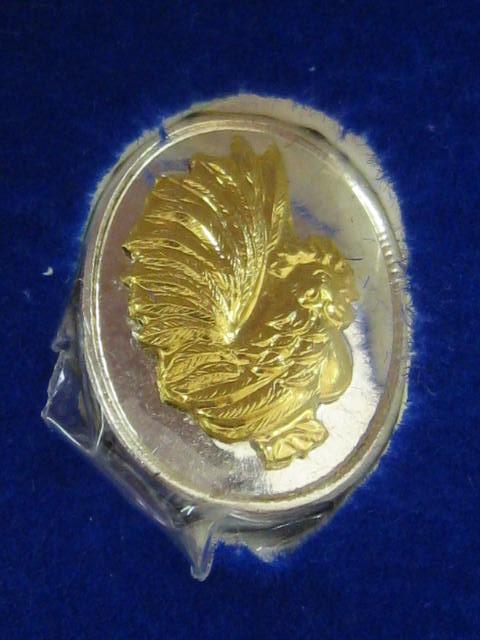 เหรียญเม็ดแตงไก่สะดุ้งกลับรุ่นแรก หลวงปู่สรวง วัดถ้ำพรหมสวัสดิ์