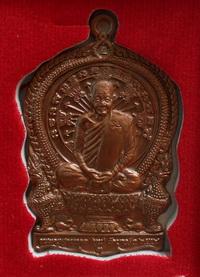 เหรียญนั่งพาน หลวงปู่หุน วัดบางผึ้ง เนื้อทองแดง