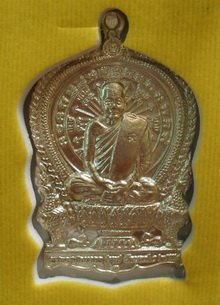 เหรียญนั่งพาน หลวงปู่หุน วัดบางผึ้ง เนื้ออัลปาก้า
