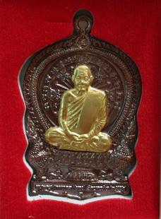 เหรียญนั่งพาน หลวงปู่หุน วัดบางผึ้ง เนื้อทองแดงหน้าปลอกลูกปืน