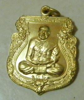 เหรียญเจริญพร (หลังลายเซ็น) เนื้อทองเหลือง หลวงปู่ทิม วัดพระขาว