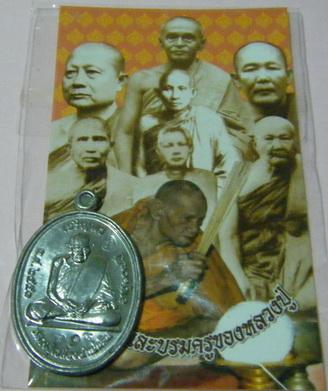 เหรียญเจริญพร หลวงปู่เปลื้อง วัดลาดยาว เนื้อตะกั่ว