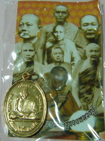 เหรียญเจริญพร หลวงปู่เปลื้อง วัดลาดยาว เนื้อทองแดง