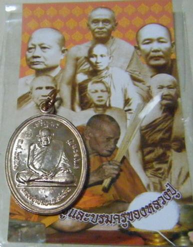 เหรียญเจริญพร หลวงปู่เปลื้อง วัดลาดยาว เนื้อนวะ
