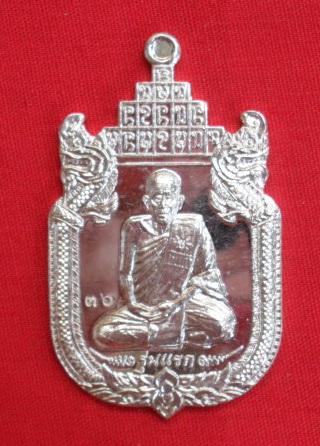 เหรียญสมปรารถนา ๙ ยอด ญาท่านเขียน สำนักสงฆ์ป่าช้าหนองขี้นก อุบลราชธานี เนื้อเงิน