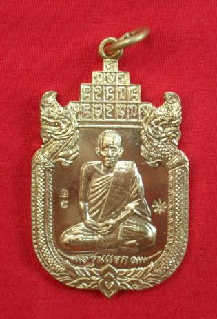 เหรียญสมปรารถนา ๙ ยอด ญาท่านเขียน สำนักสงฆ์ป่าช้าหนองขี้นก อุบลราชธานี เนื้อฝาบาตร