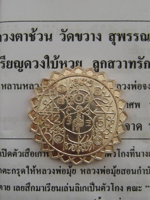 เหรียญดวงให้หวย เนื้อนวะโลหะ หลวงตาช้วน วัดขวาง สุพรรณบุรี