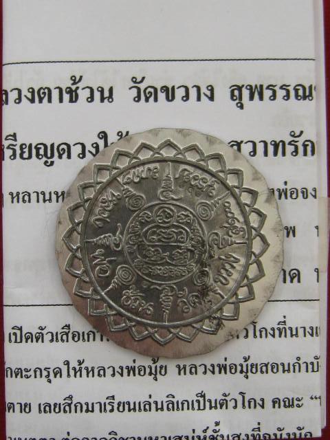 เหรียญดวงให้หวย เนื้อตะกั่วไม่ตัดขอบ หลวงตาช้วน วัดขวาง สุพรรณบุรี