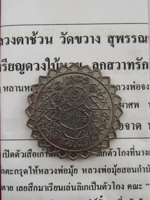 เหรียญดวงให้หวย เนื้อทองแดง หลวงตาช้วน วัดขวาง สุพรรณบุรี
