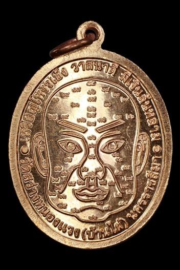 เหรียญโหงวเฮ้ง หลวงปู่เจ้าคุณเจือ วัดบ้านไผ่ ชุดนวะโลหะ