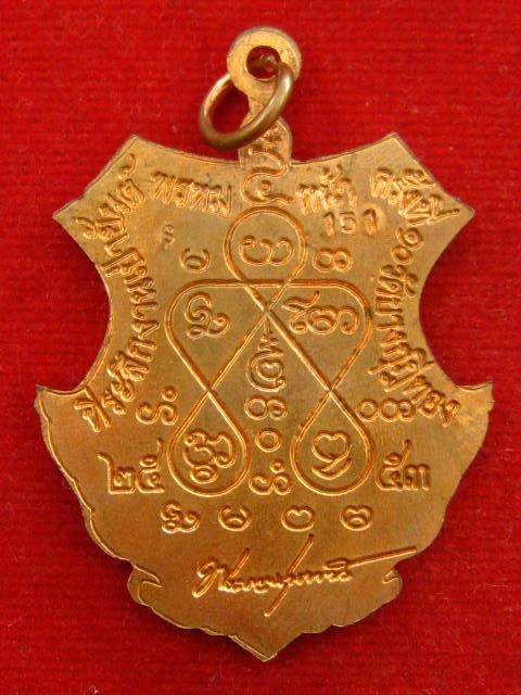 เหรียญพรหม รุ่น 10 หลวงพ่อชำนาญ วัดบางกุฎีทอง ปทุมธานี เนื้อทองแดง 1