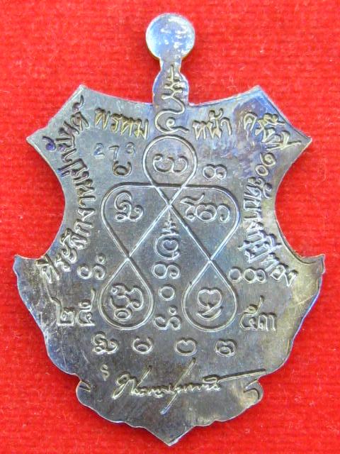 เหรียญพรหม รุ่น 10 หลวงพ่อชำนาญ วัดบางกุฎีทอง ปทุมธานี เนื้อนวะ 1