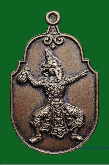 เหรียญพระพิฆเนศจงเจริญ หลังหนังสือจีน  หลวงพ่อชำนาญ วัดบางกุฎีทอง ปทุมธานี