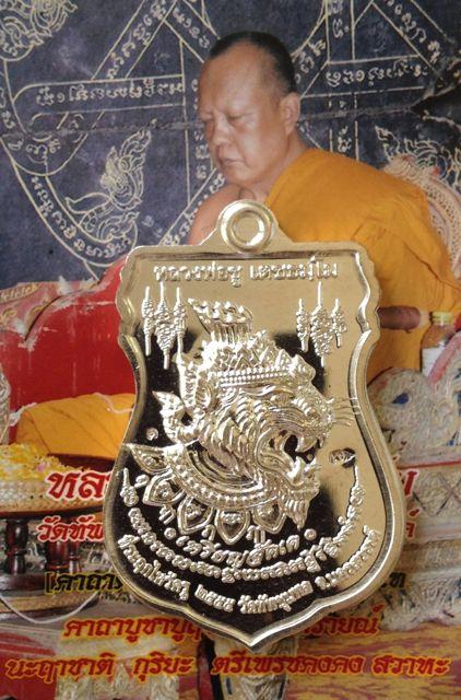เหรียญสักเคสมิงนารายณ์ เนื้อเงิน หลวงพ่อชู วัดทัพชุมพล นครสวรรค์