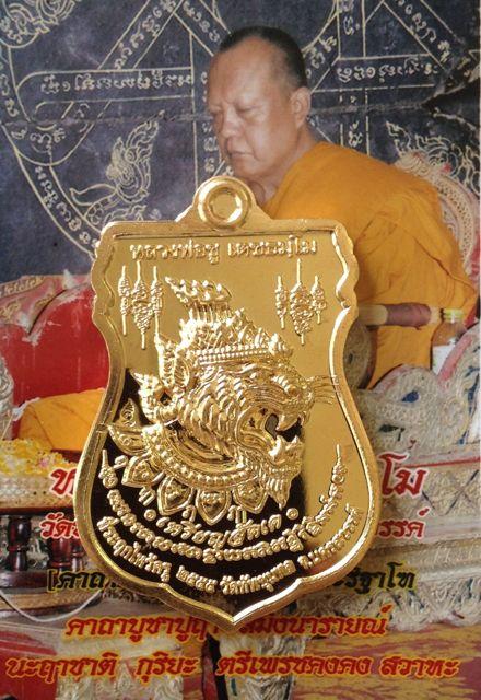 เหรียญสักเคสมิงนารายณ์ เนื้อทองเหลือง หลวงพ่อชู วัดทัพชุมพล นครสวรรค์