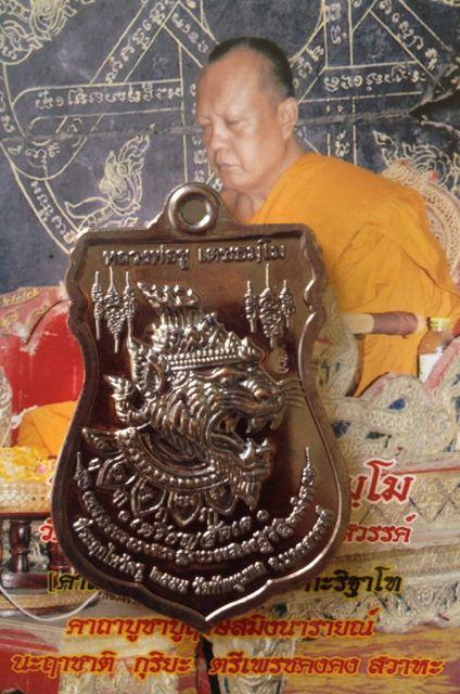 เหรียญสักเคสมิงนารายณ์ เนื้อนวะโลหะ หลวงพ่อชู วัดทัพชุมพล นครสวรรค์