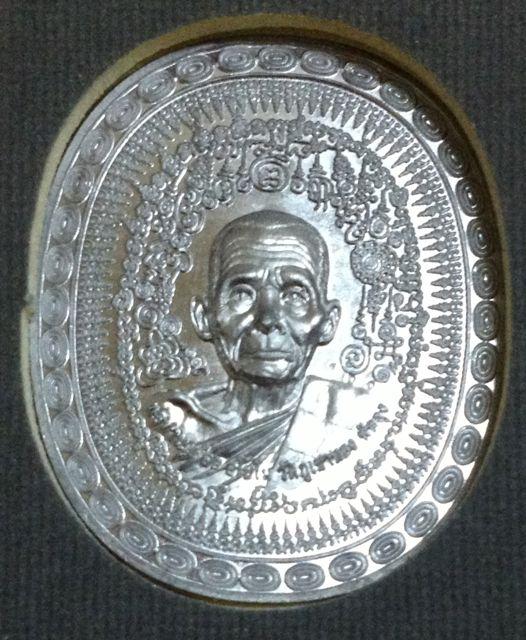เหรียญมหายันต์ รุ่นมงคลจักรวาล พ่อท่านคล้อย วัดภูเขาทอง พัทลุง เนื้อตะกั่ว