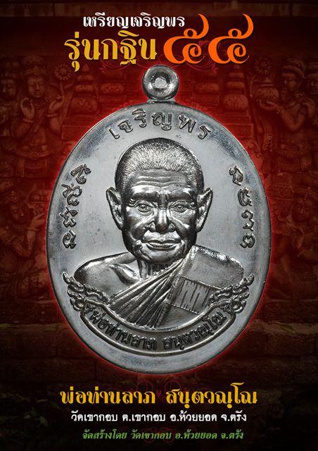 เปิดจองเหรียญเจริญพร รุ่นกฐิน 55 พ่อท่านลาภ วัดเขากอบ ตรัง