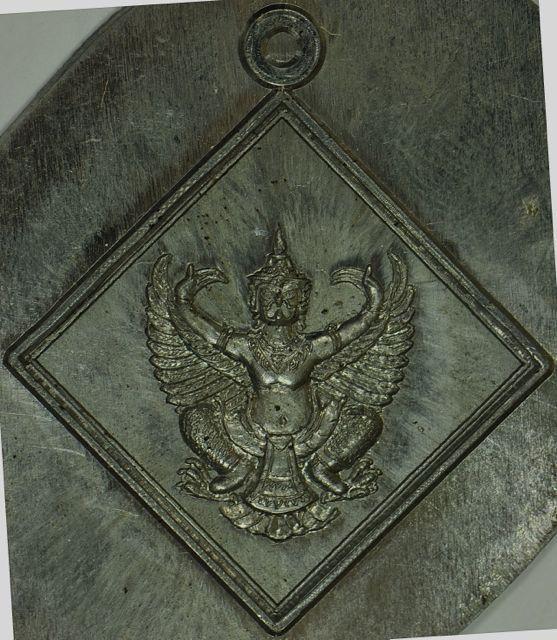 เหรียญครุฑมหาจักรพรรดิ์ หลวงปู่ทองหล่อ วัดโปรดสัตว์