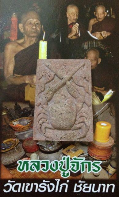 พระผงปูหนีบทรัพย์ รุ่นแรก เนื้อชานหมาก โรยแร่ดูดทรัพย์ หลวงปู่จักร วัดถ้ำเขารังไก่