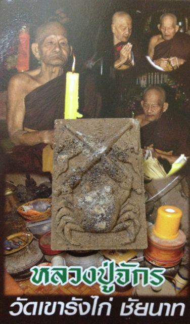 พระผงปูหนีบทรัพย์ รุ่นแรก เนื้อชานหมาก โรยว่านเถาวัลย์หลง หลวงปู่จักร วัดถ้ำเขารังไก่