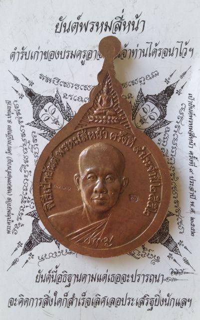เหรียญพรหม 9 ยอด หลวงพ่อชำนาญ วัดบางกุฎีทอง ปทุมธานี เนื้อทองแดง