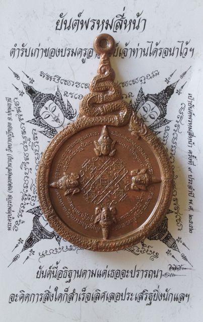 เหรียญพรหม 9 ยอด หลวงพ่อชำนาญ วัดบางกุฎีทอง ปทุมธานี เนื้อทองแดง 1
