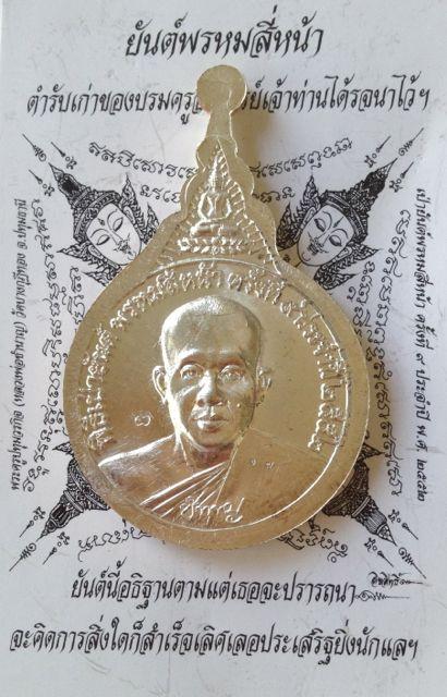 เหรียญพรหม 9 ยอด หลวงพ่อชำนาญ วัดบางกุฎีทอง ปทุมธานี เนื้อนวะโลหะ