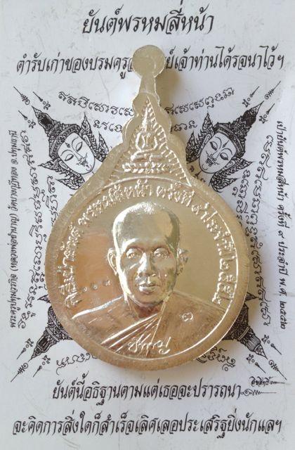 เหรียญพรหม 9 ยอด หลวงพ่อชำนาญ วัดบางกุฎีทอง ปทุมธานี เนื้อเงิน