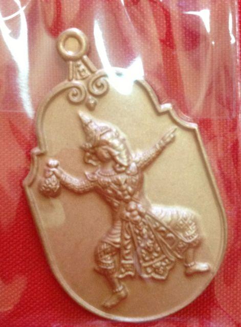 เหรียญพระพิฆเนศจงเจริญ เนื้อทองแดง หลวงพ่อชำนาญ วัดบางกุฎีทอง ปทุมธานี