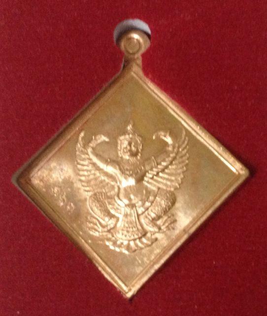 เหรียญครุฑมหาจักรพรรดิ์ เนื้อทองชนวน หลวงปู่ทองหล่อ วัดโปรดสัตว์
