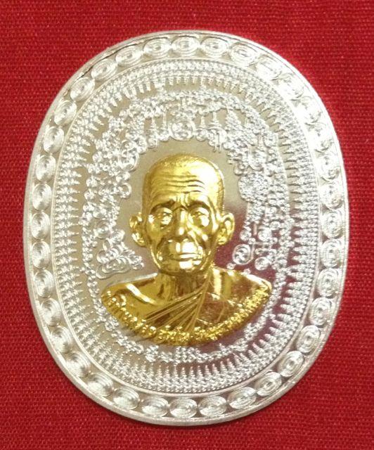 เหรียญมหายันต์ รุ่นมงคลจักรวาล พ่อท่านคล้อย วัดภูเขาทอง พัทลุง เนื้อเงินหน้าทองคำ