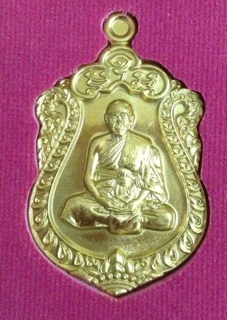 เหรียญเสมาที่ระลึกฉลองอายุ 7 รอบ หลวงปู่สิน วัดละหารใหญ่ เนื้อทองเหลือง