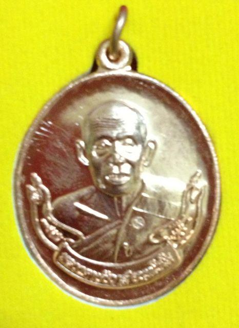 เหรียญรุ่นแรกเศรษฐีใหม่ หลวงตาชัชวาลย์ วัดบ้านปูน พระนครศรีอยุธยา เนื้อทองแดง
