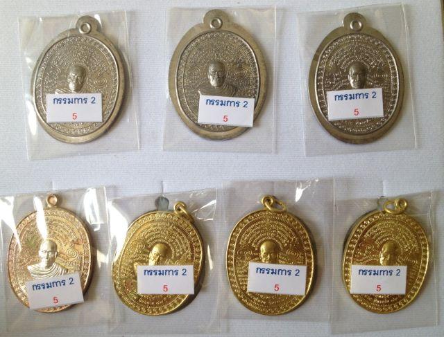 เหรียญรุ่นแรก หลวงปู่อาด วัดบุญสัมพันธ์ กรรมการชุด 2