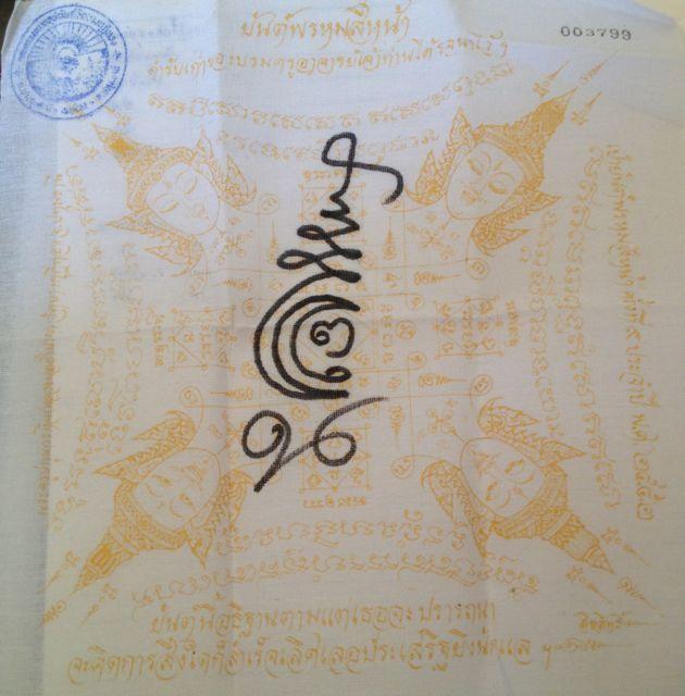 ผ้ายันต์พรหมสี่หน้า ครั้งที่ 9 หลวงพ่อชำนาญ วัดบางกุฎีทอง ปทุมธานี