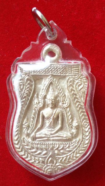 เหรียญหล่อพระพุทธชินราช เนื้อเงินหลวงพ่อชำนาญ วัดบางกุฎีทอง ปทุมธานี