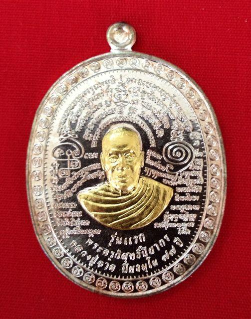 เหรียญรุ่นแรก หลวงปู่อาด วัดบุญสัมพันธ์ เนื้อนวะหน้าทองตำ