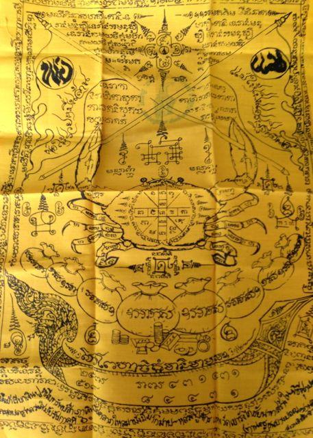 ผ้ายันต์ปูหนีบทรัพย์รุ่นแรก สีเหลือง หลวงพ่อจักร วัดถ้ำเขารังไก่