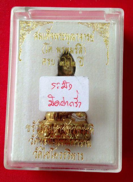พระกริ่งขรัวโตจอมจักรพรรดิ์ วัดระฆังฯ เนื้อทองระฆังปิดฝากริ่งระฆัง บรรจุเม็ดผง