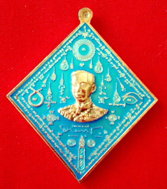 เหรียญมหายันต์มงคลจักรวาลฟ้าครอบ รุ่นเจ้าฟ้าจอมอาคม เนื้อกะไหล่ลงยาราชาวดี สีฟ้าทะเลสยาม