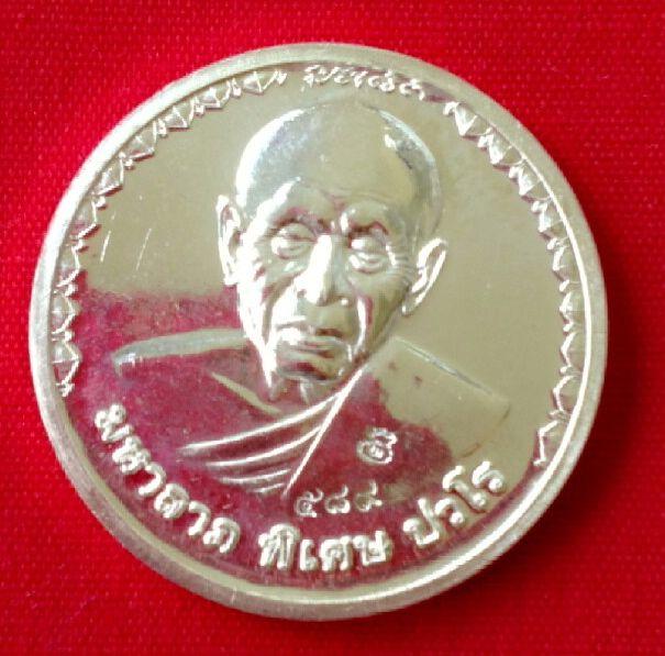 เหรียญมหาลาภ เนื้อเงิน หลวงปู่แผ้ว วัดรางหมัน