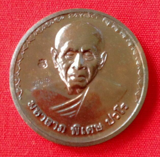 เหรียญมหาลาภ เนื้อนวะ หลวงปู่แผ้ว วัดรางหมัน