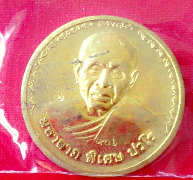 เหรียญมหาลาภ เนื้อฝาบาตร หลวงปู่แผ้ว วัดรางหมัน