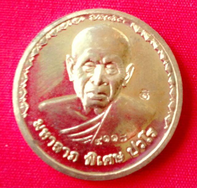 เหรียญมหาลาภ เนื้อทองแดง หลวงปู่แผ้ว วัดรางหมัน