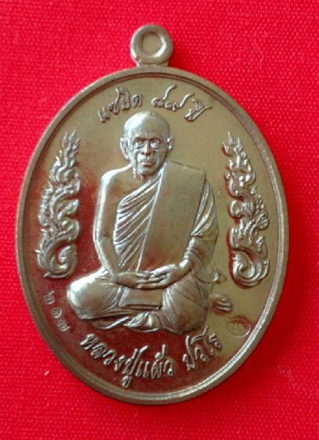 เหรียญแซยิด 89 เนื้อนวะ หลวงปู่แผ้ว วัดรางหมัน