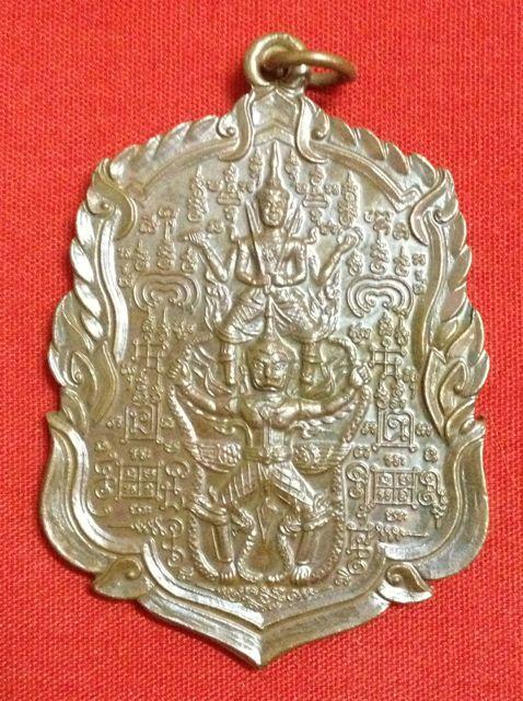 เหรียญจักรพรรดิ์เปิดโลก หลวงปู่ทองหล่อ วัดโปรดสัตว์ เนื้อทองแดง